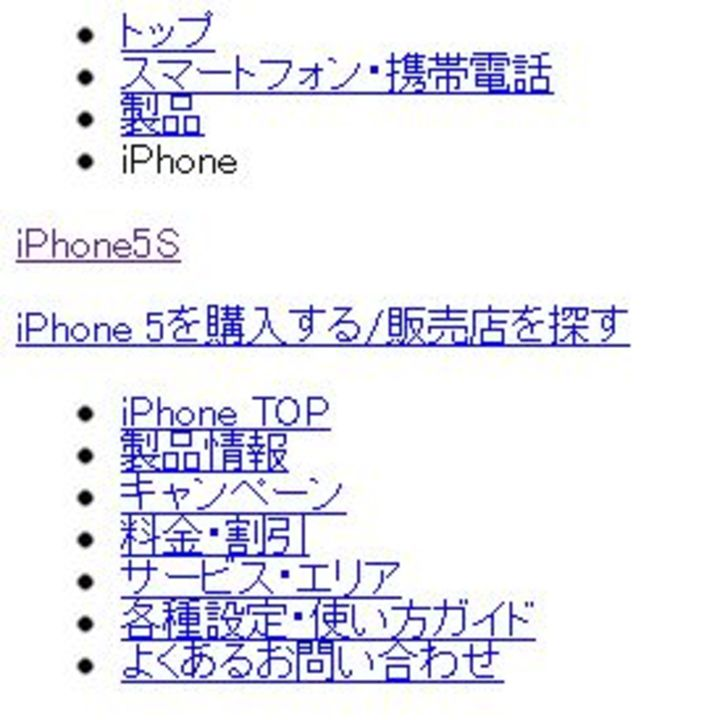 iPhone5Sの文字列がauホームページに出現! auでの販売と5Sの正式名称が確定?