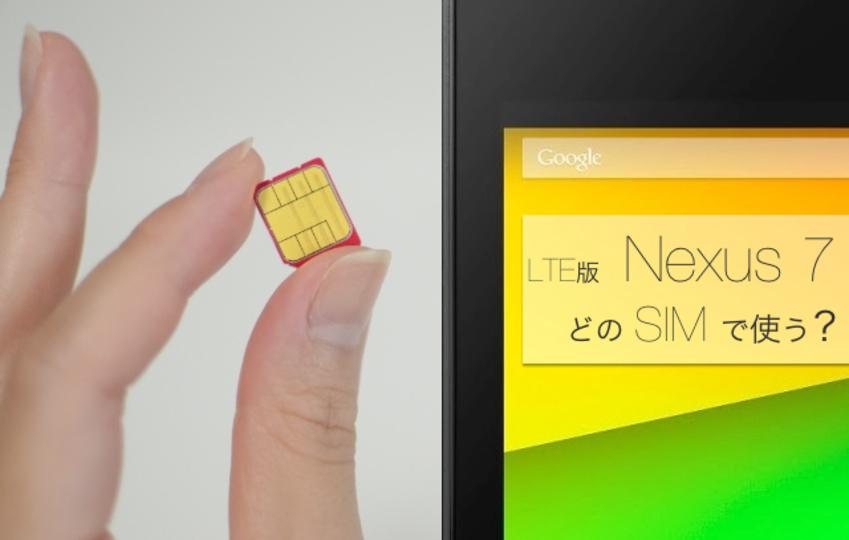 月1000円以下でLTE対応! 新型Nexus 7で使いたい4つのMVNO SIMまとめ