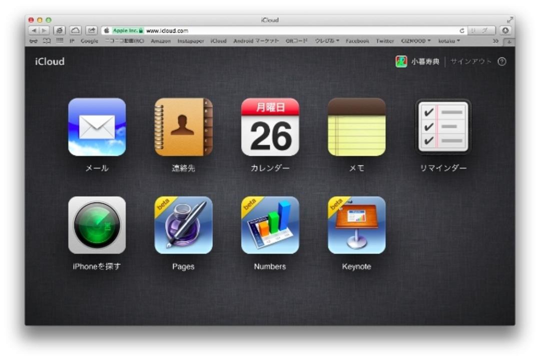 iWorkがオンラインでタダ!? Appleが「iWork for iCloud beta」を公開