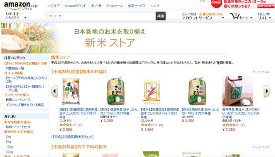 Amazonでお米を買おう! Amazonに「新米ストア」がオープン