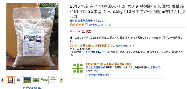 2013-08-27amaokome03.jpg