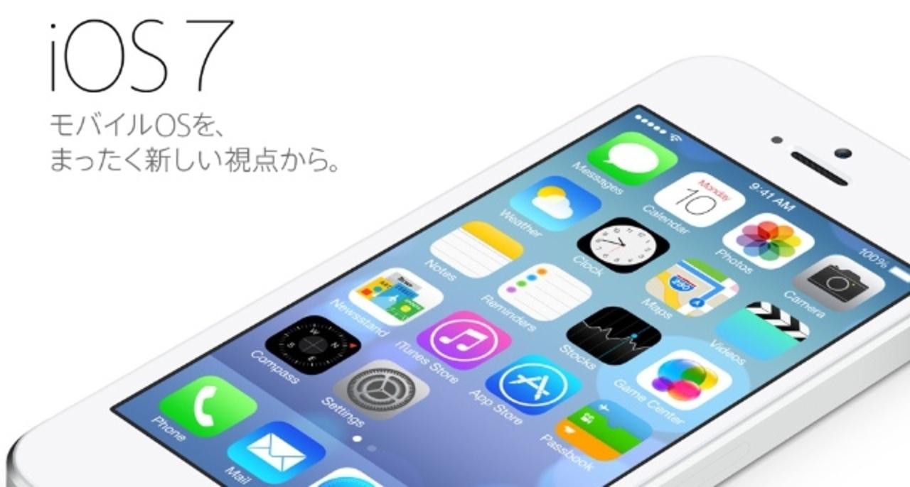 iOS 7、9月10日説の新たな裏付け! JAネットバンクがiOS 7に備える「緊急のお知らせ」を発表