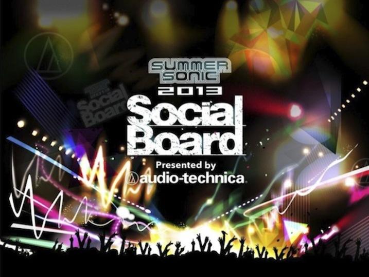 音楽好きに嬉しい知らせ! オーディオテクニカがサマソニ専用の音楽SNS「ソシャボ」を公開中!