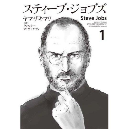 今日のお昼休みに読みたい。漫画「スティーブ・ジョブズ」がiBookStoreで販売開始