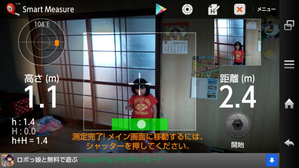 Androidアプリ「距離測定器 - Smart Measure」で色んなものが測れます。