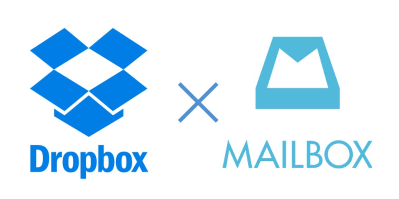 メールアプリのMailboxとDropboxのアカウントを繋げるだけで容量を1GBも増やせるぞ!
