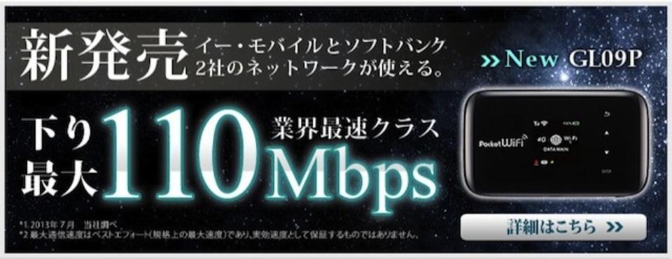 楽天スーパーWiFi、下り最大110Mbps対応の最新ルーターを販売開始!Nexus 7セット割引キャンペーンも実施中!