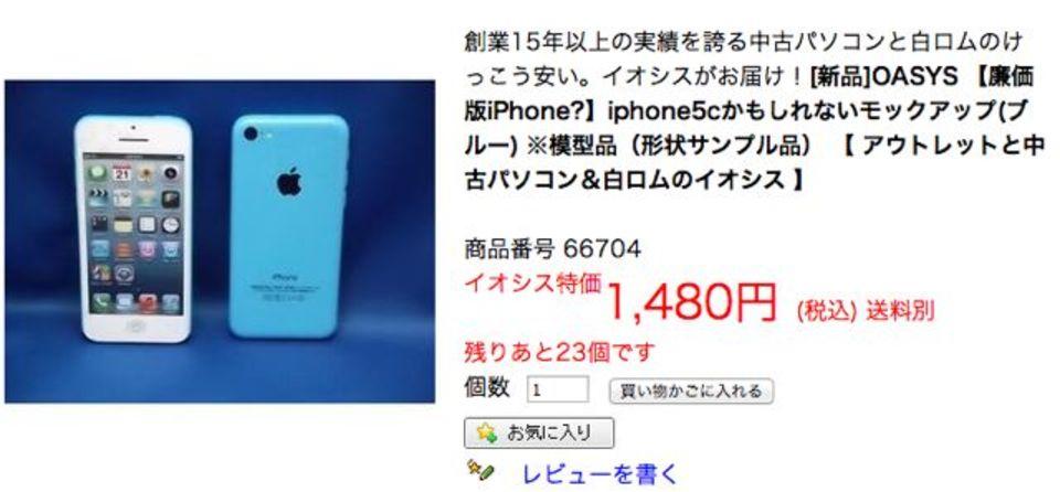 楽天市場で「iPhone 5C」の展示用モックアップ(?)が発売中