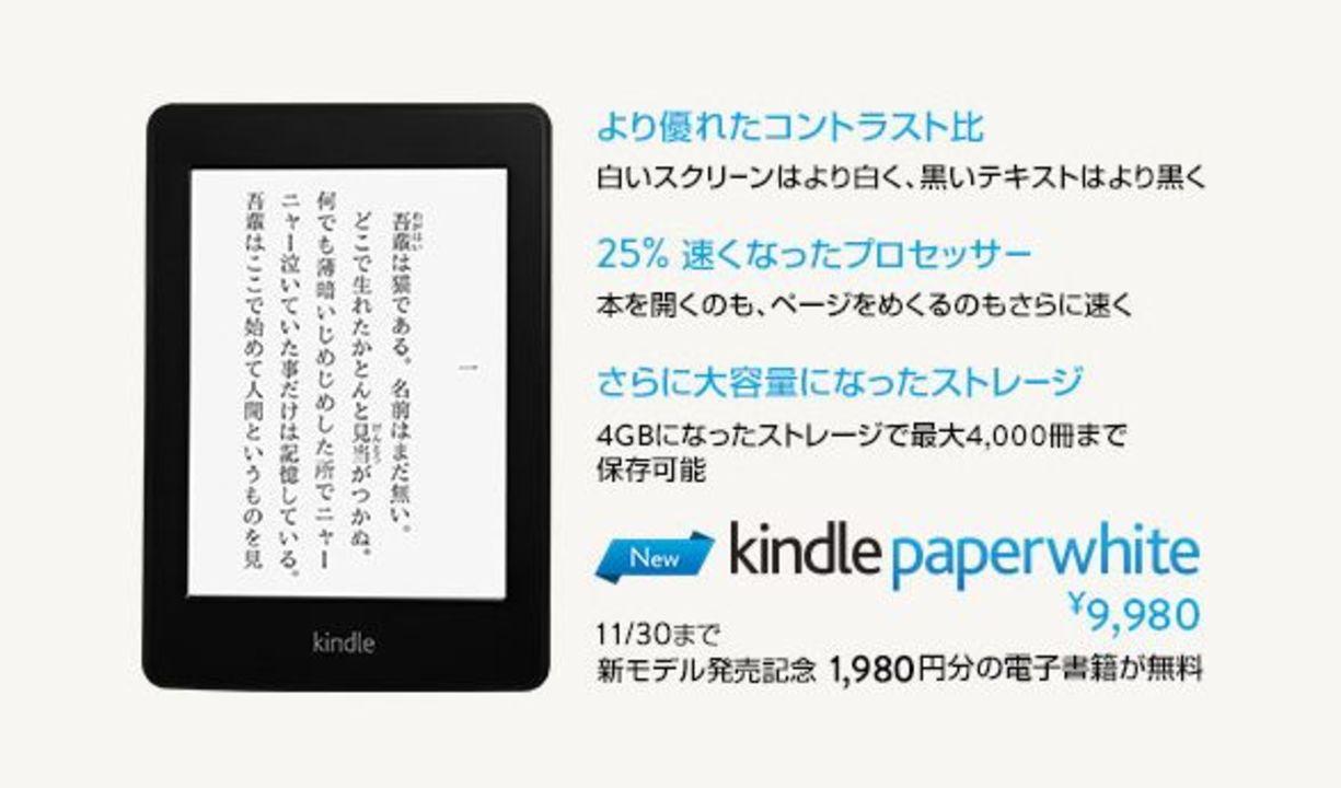 アマゾン、新型Kindle Paperwhite発表。画面とプロセッサ刷新し、国内予約も受付中!