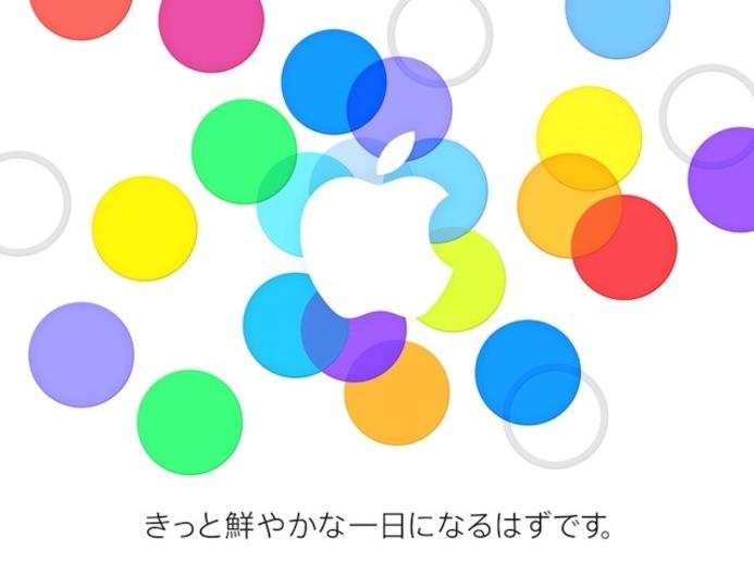 直前版! iPhone 5Sに廉価版iPhone、iPadまで!? アップル新製品の予想・噂・まとめ(9月9日更新版)