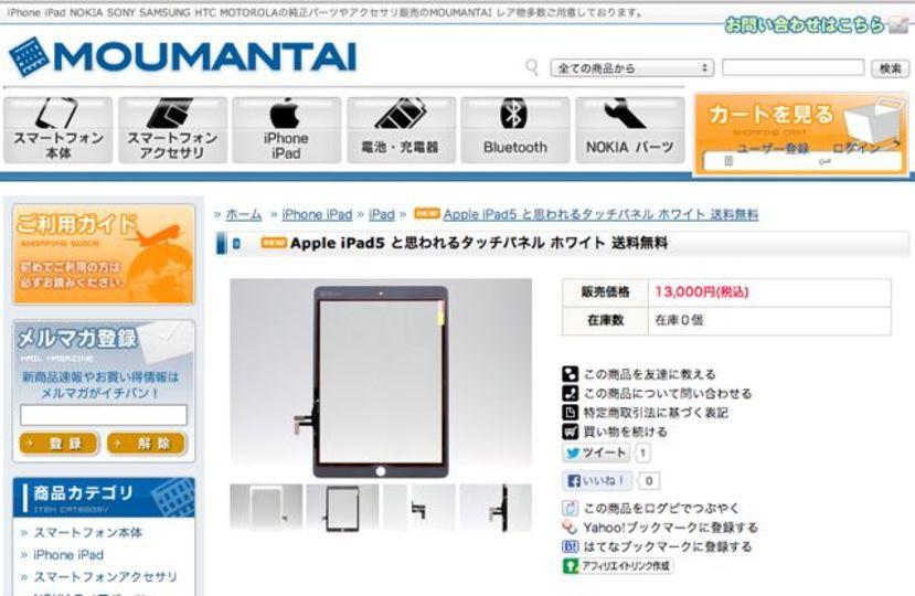 発表前の「iPad 5」「iPhone 5S」パーツを扱う店が日本にあった!