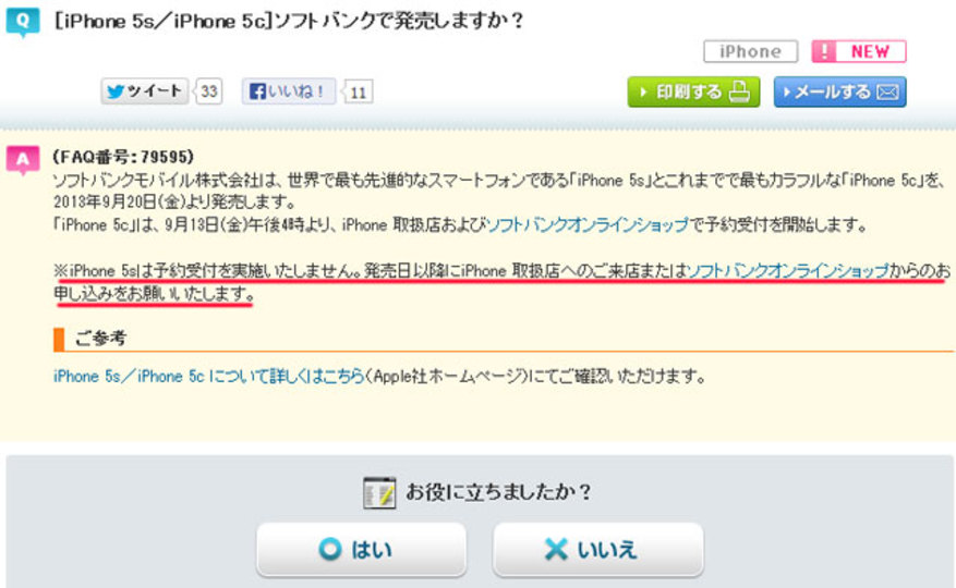 ソフトバンクいわくiPhone 5sの事前予約はなし。NTTドコモ、KDDIも同様みたい