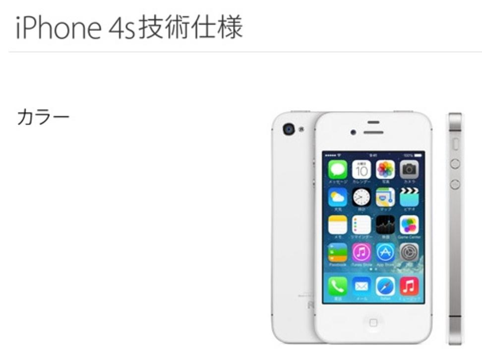 これからは「iPhone 4s」、Sが小文字になります