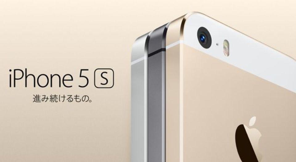 iPhone 5sのスペックを競合端末と比較してみた