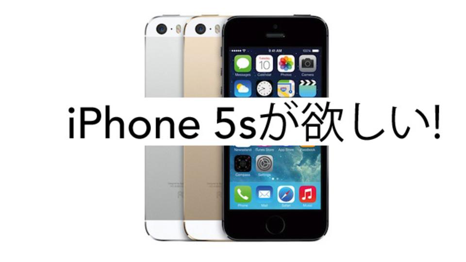 iPhone 5sを20日に手に入れる方法をキャリア別に考えた(残り6日)