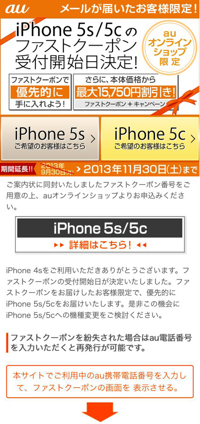 130913au_iphone_fastcoupon02.jpg