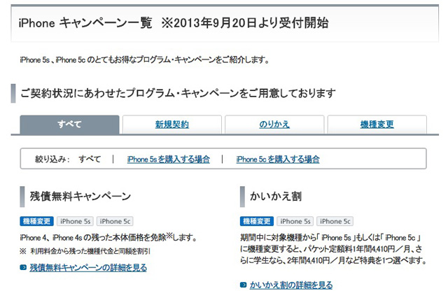 130913iPhone_sb_campaign.jpg