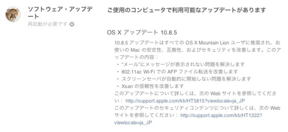 アップル、OS X 10.8.5を配布開始。メールやスクリーンセーバーの問題解決
