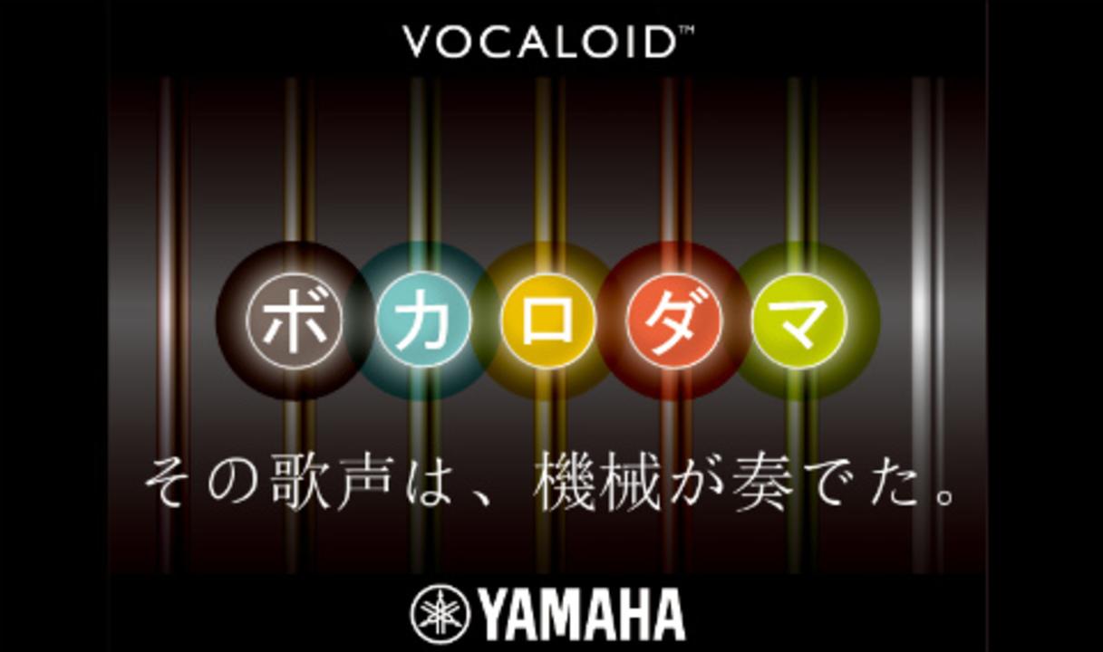 誰でも簡単に遊べるヤマハが作ったiOS向け音ゲー「ボカロダマ」