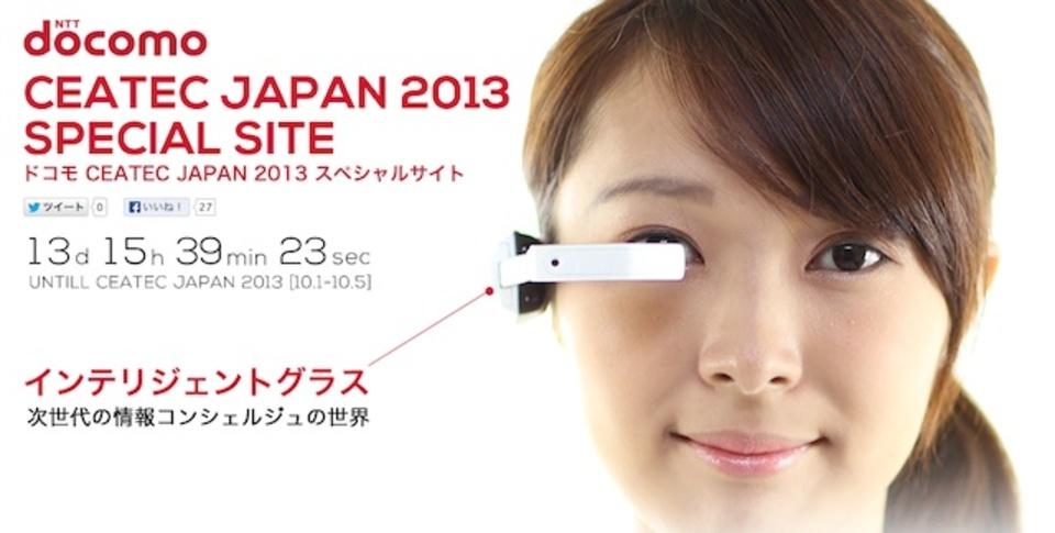 ドコモ、Google Glass風のメガネ型コンピューターをCEATECに出展へ