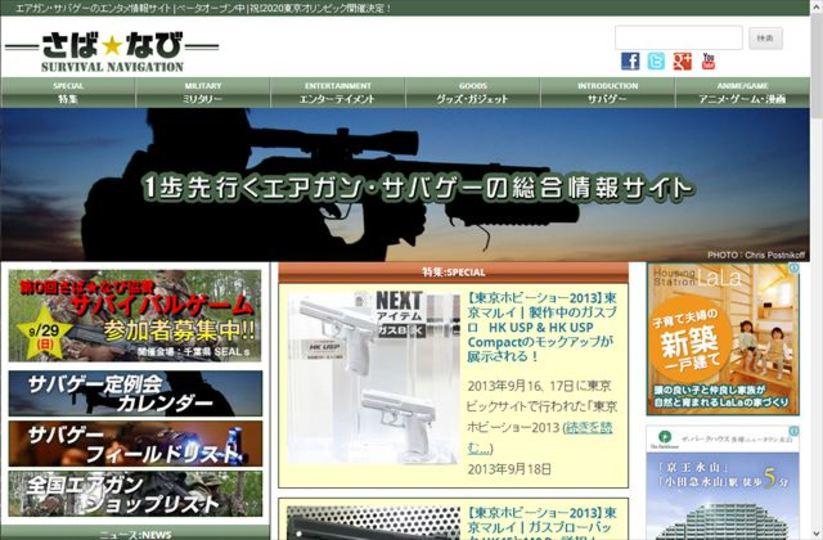熱気高まるサバイバルゲームの情報サイト「さば★なび」