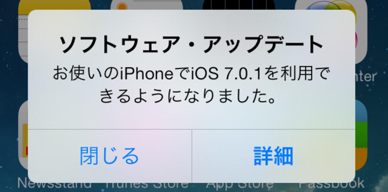 【 #iPhone5s5c 】iPhone 5s/5cが早速アップデート。iOS 7.0.1になり ...