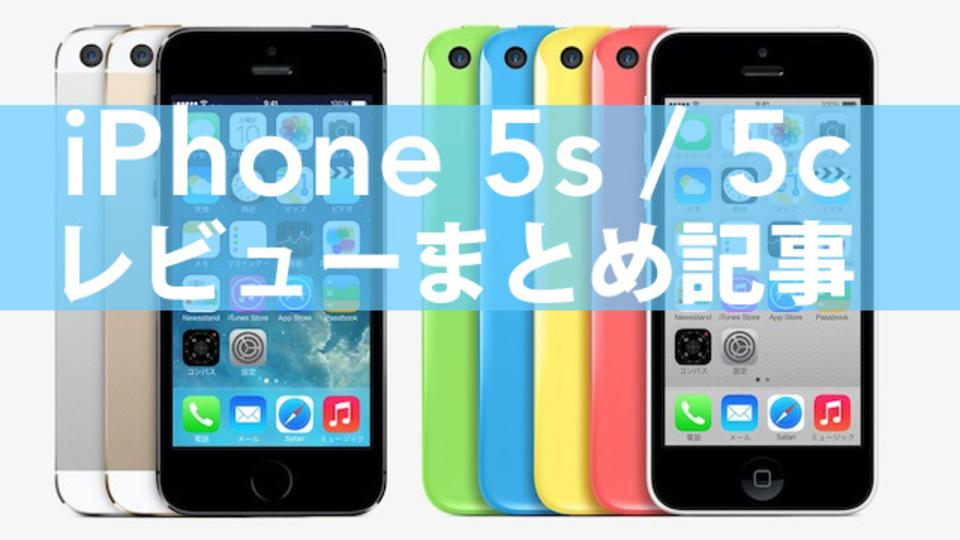 【 #iPhone5s5c 】これだけ進化してるっ! 全て分かるiPhone 5s / 5cレビュー記事総まとめ(9月30日更新)