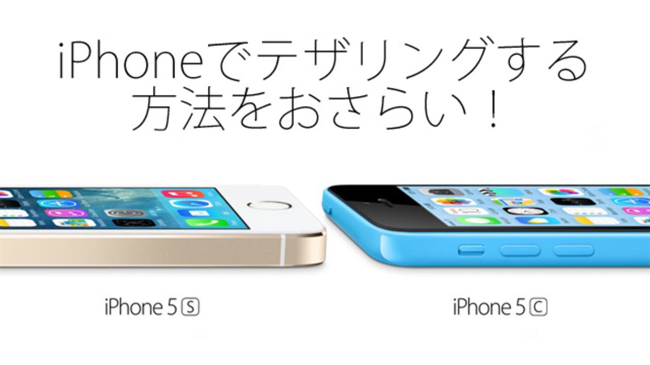 【 #iPhone5s5c 】今回iPhoneデビューした方へ。テザリングの方法をわかーりやすく解説します。