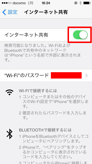 130920iphone_tethering02.jpg