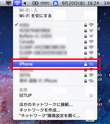 130920iphone_tethering03.jpg