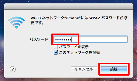 130920iphone_tethering04.jpg