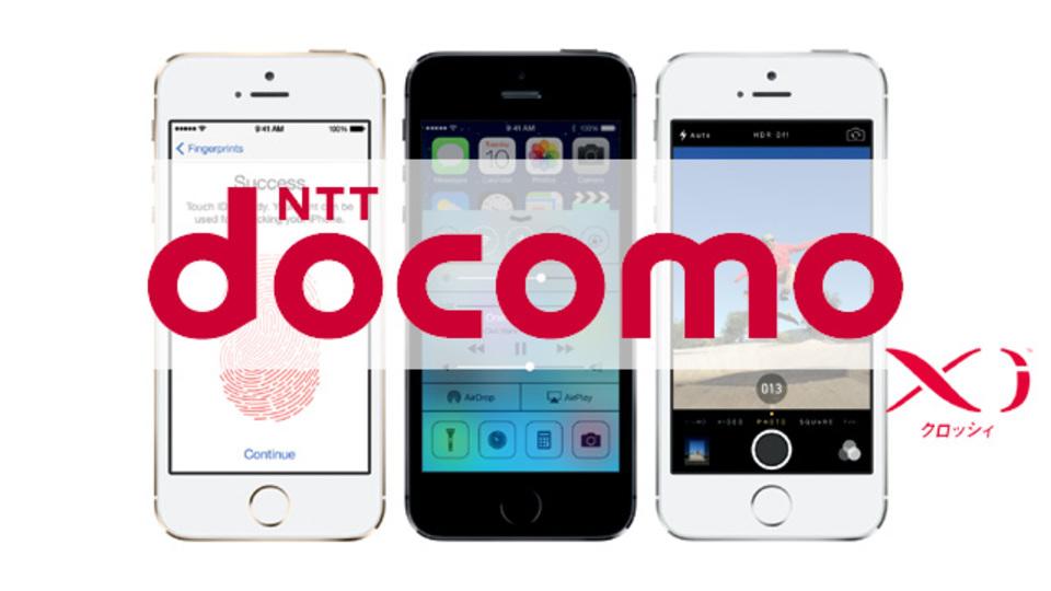 【 #iPhone5s 】ドコモのiPhone 5sが値下げ! 一括払いでも分割払いでも