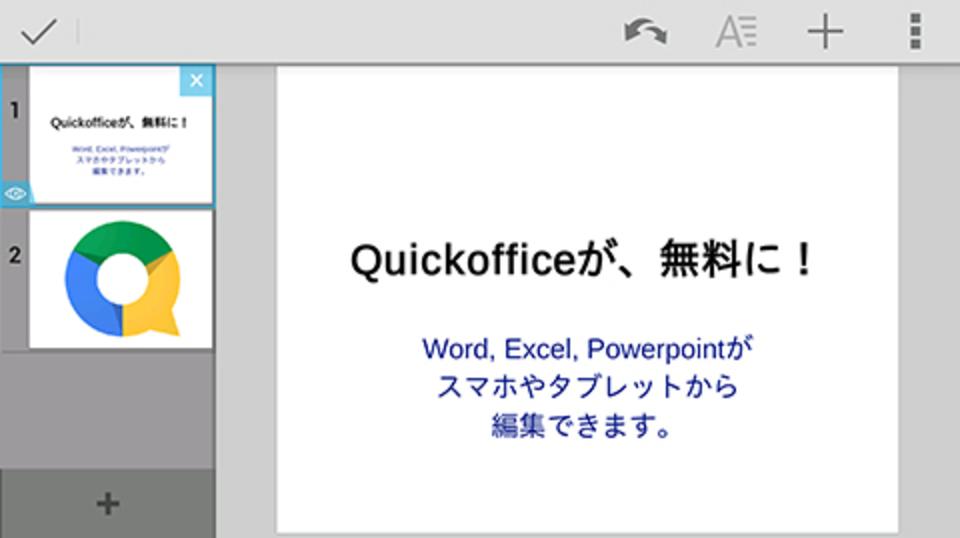 「外出先で困った」状況を救ってくれる無料のOffice編集スマホアプリ『Quickoffice』