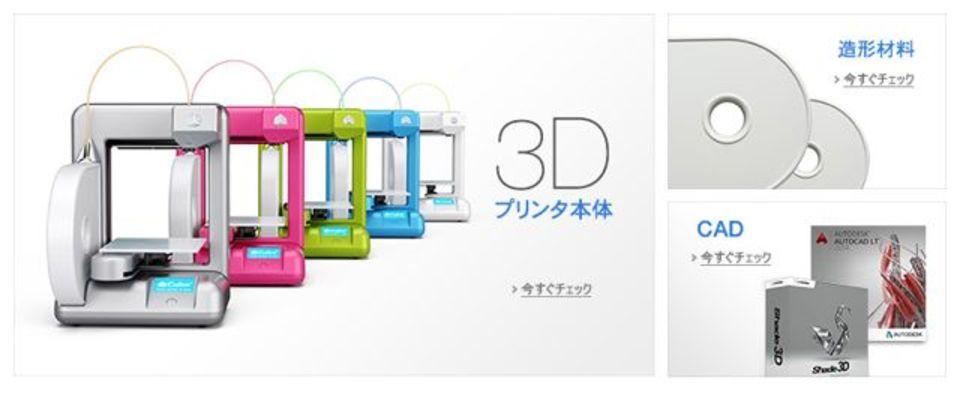 これから3Dプリントをはじめる方へ。アマゾンが「3Dプリンタストア」をオープン