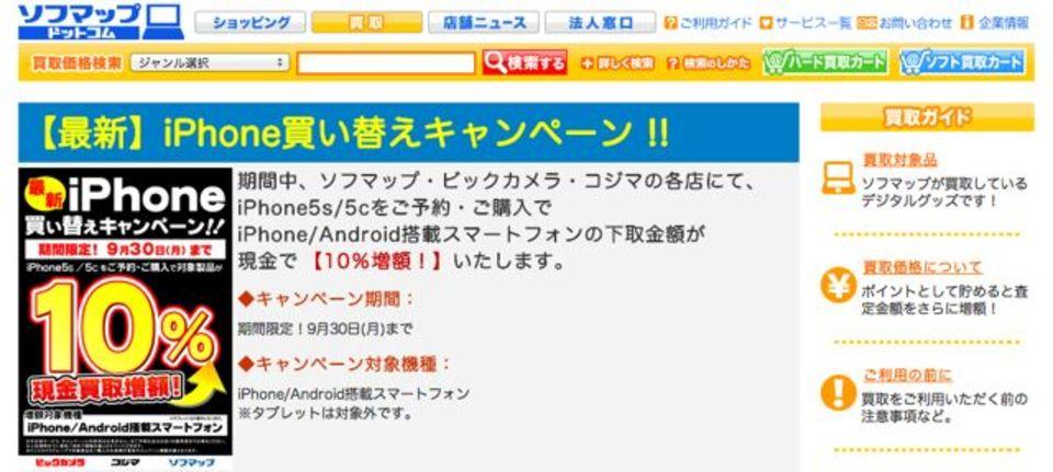 iPhone買い替えならソフマップがいいかも。今なら買取価格10%アップキャンペーン実施中