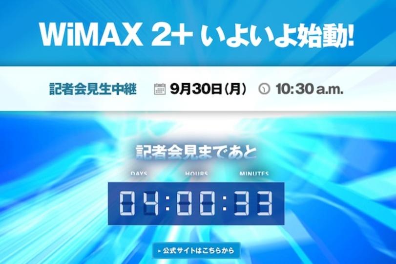次世代WiMAXがやってくる! UQ、WiMAX 2+説明会を9月30日開催
