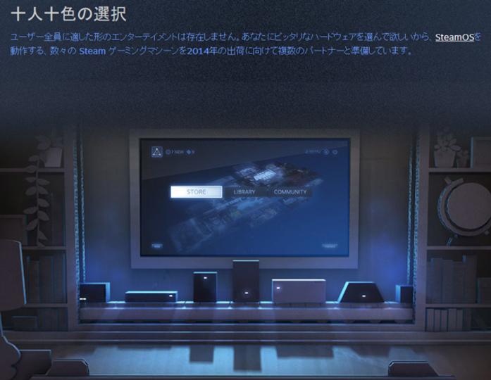 PCゲームコミュニティSteamから生まれる新しいOSと据え置きゲームマシン