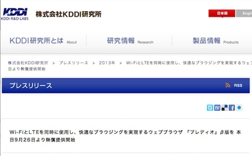 KDDI研究所がLTEとWi-Fiで同時ダウンロード可能なブラウザを無料で配布開始