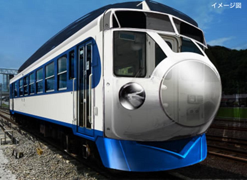 0系新幹線がJR四国で復刻! と思ったら…コ、コレジャナイかも…