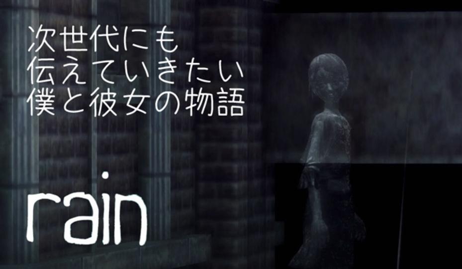 語り継ぎたくなる物語と世界観! 1500円で楽しめる、品の良い単館映画のようなPS3用アドベンチャー『rain』