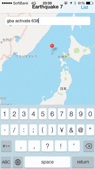 130930Earthquake03.jpg