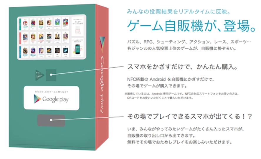 グーグルのゲーム自販機が渋谷に10月1日登場! 購入者に全員プレゼントもあるよ