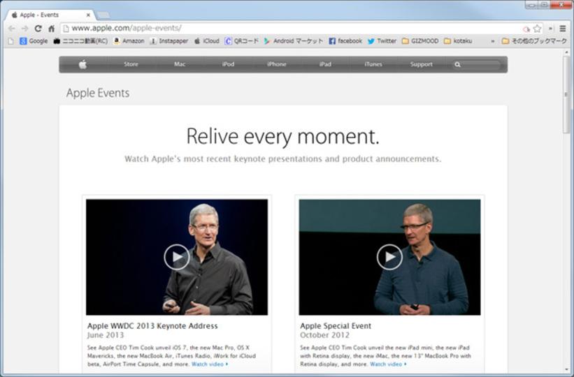 えっ? 今日のAppleイベントは公式動画中継無いっぽいかも……?