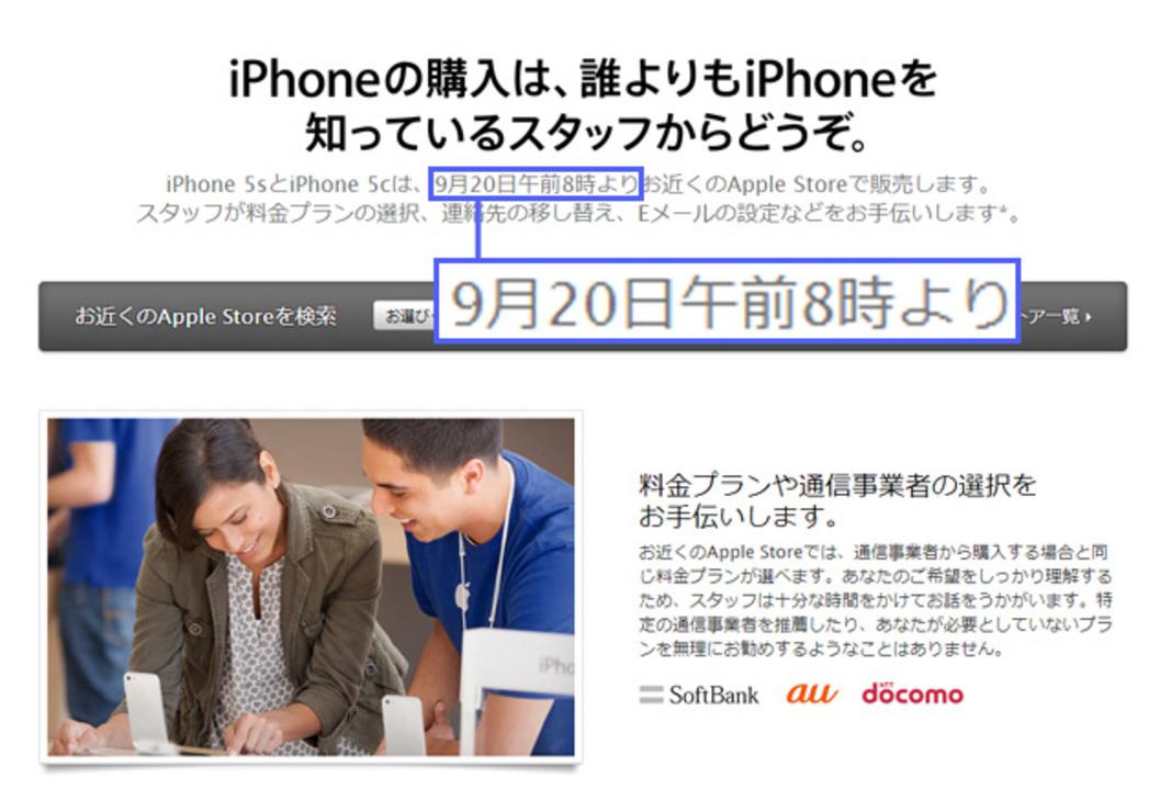 アップルストアからの正式発表! iPhone 5s/5cは20日8時から販売開始