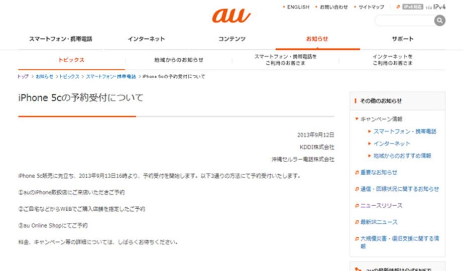 auからiPhone 5cの予約方法が公表。選択肢は3つです!