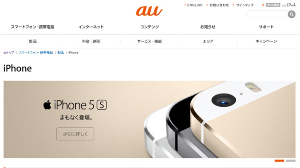 auのiPhoneユーザーはiPhone 5s/5cへの買い替えに負担軽減があるかも!?