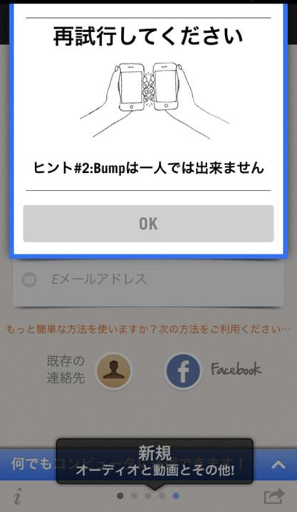 GoogleがBumpを買収。でも、iOSへもアプリは提供されるようですよ
