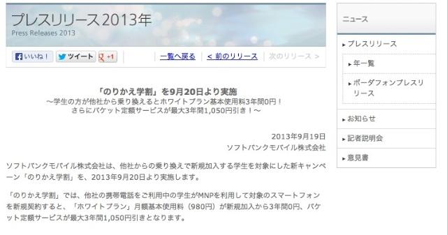 2013-09-19sbno.jpg