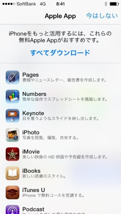 【 #iPhone5s5c 】無料になったiWorkなどのAppleおすすめアプリ、ダウンロードし損なっちゃった人はこうやって……こう!