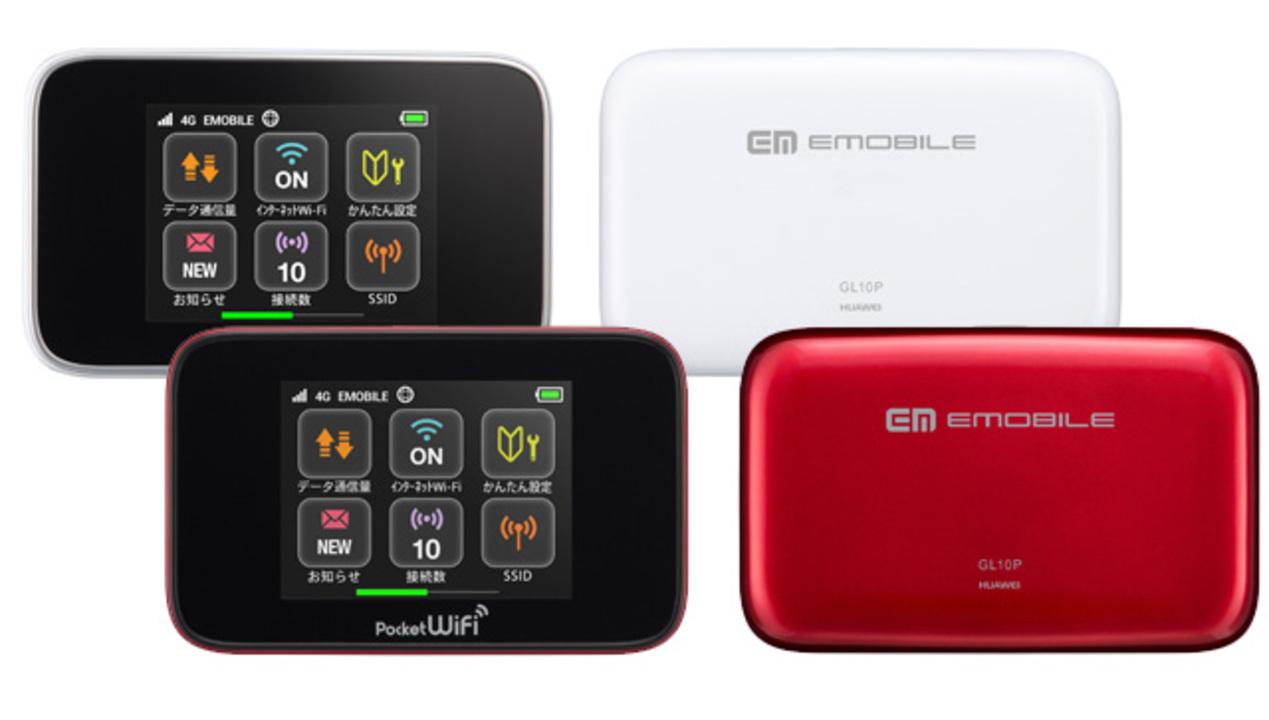 ゲーム機と相性いいかも? タッチスクリーン搭載のEMOBILE 4G対応Pocket WiFi
